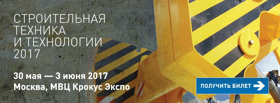 Приглашение гостей FIORI GROUP на очередную, крупнейшую Российскую выставку строительной техники и технологи СТТ-2017